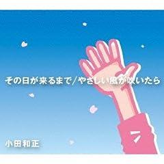 小田和正「やさしい風が吹いたら」のジャケット画像