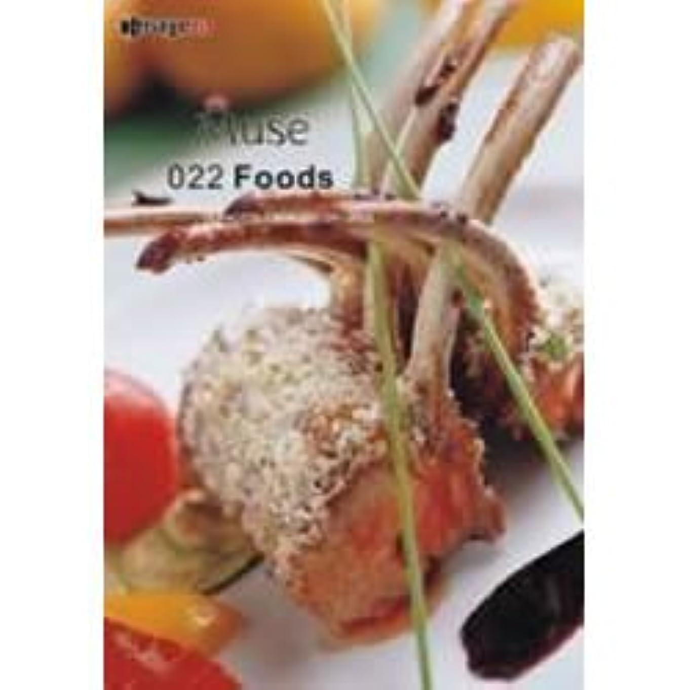ミューズ Vol.22 料理