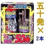花火 バリバリサンダー50(2本入) 【連発花火】