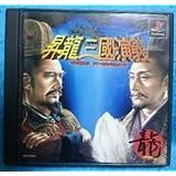 昇龍三國演義