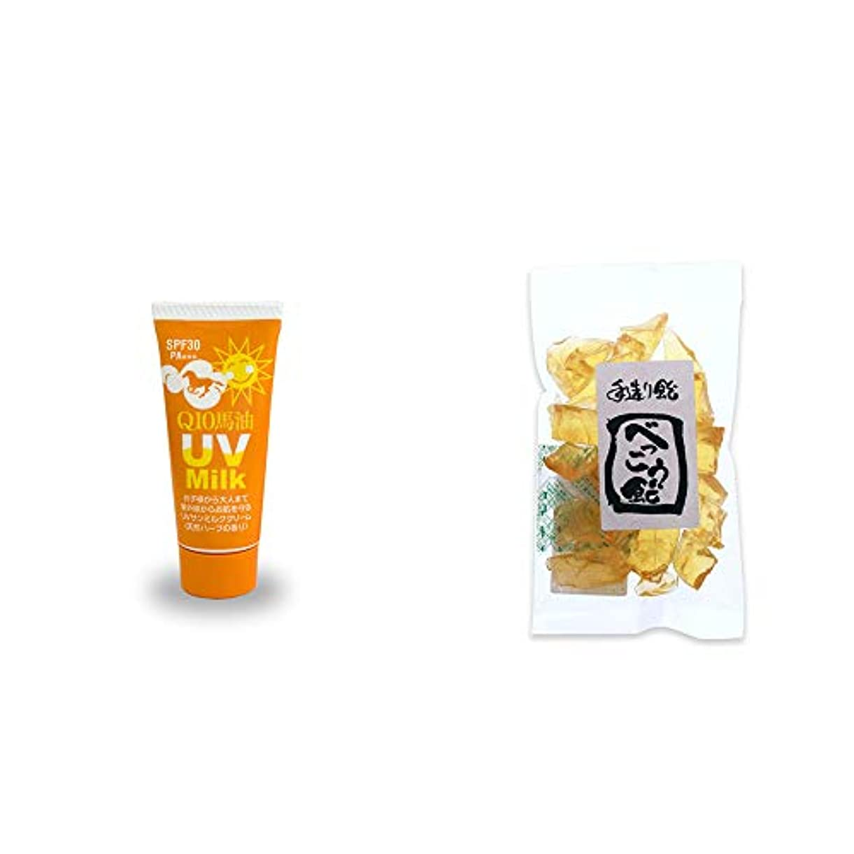 セットアップミスペンド注入する[2点セット] 炭黒泉 Q10馬油 UVサンミルク[天然ハーブ](40g)?べっこう飴(160g)