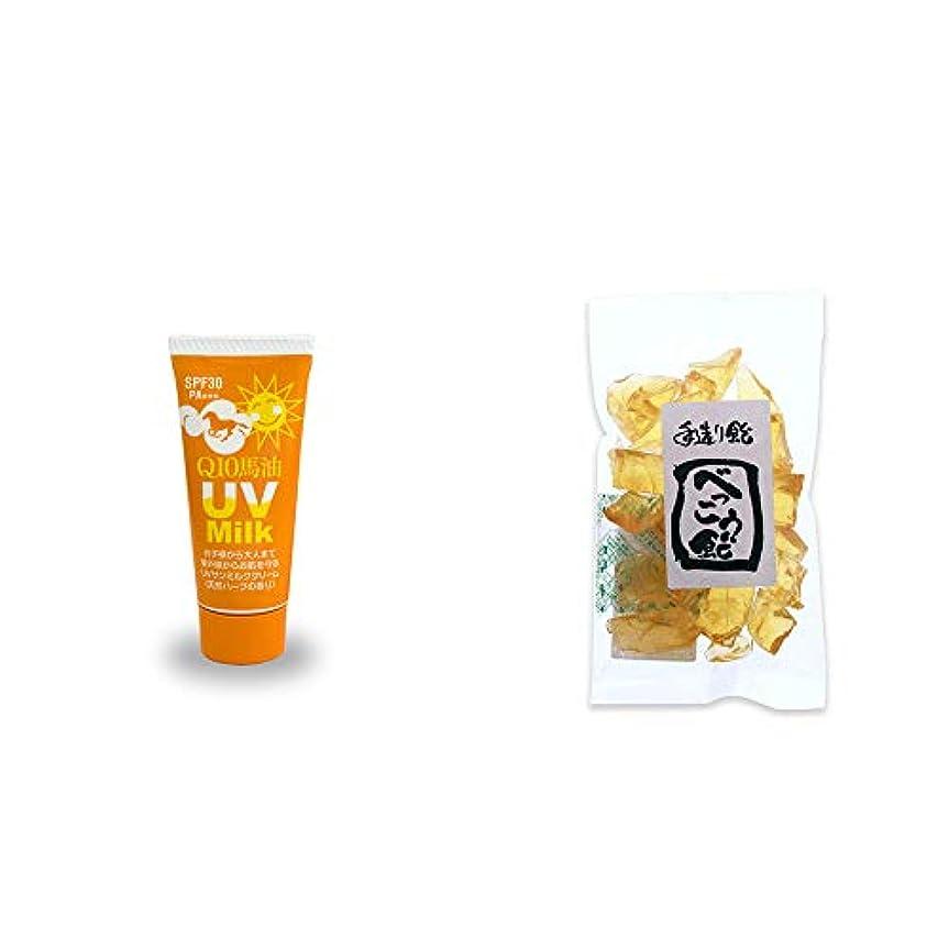 [2点セット] 炭黒泉 Q10馬油 UVサンミルク[天然ハーブ](40g)?べっこう飴(160g)