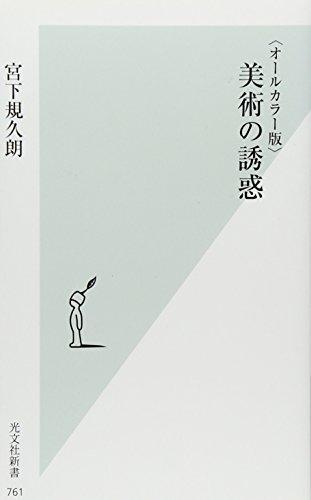 〈オールカラー版〉美術の誘惑 (光文社新書)の詳細を見る