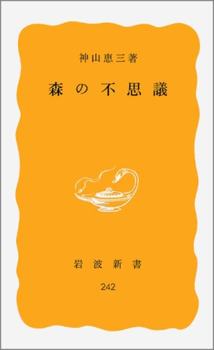 森の不思議 (岩波新書)の詳細を見る
