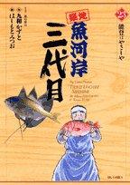 築地魚河岸三代目 23 (ビッグコミックス)の詳細を見る