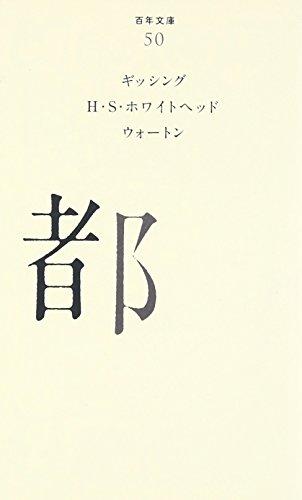 (050)都 (百年文庫)の詳細を見る
