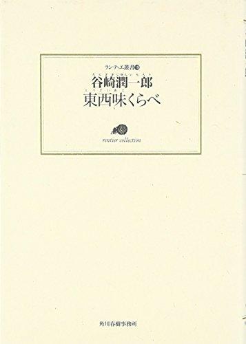 東西味くらべ (ランティエ叢書 (19))の詳細を見る