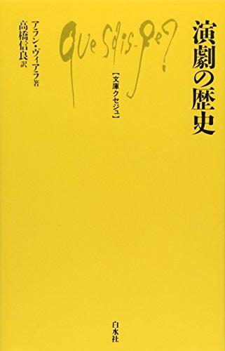 演劇の歴史 (文庫クセジュ)