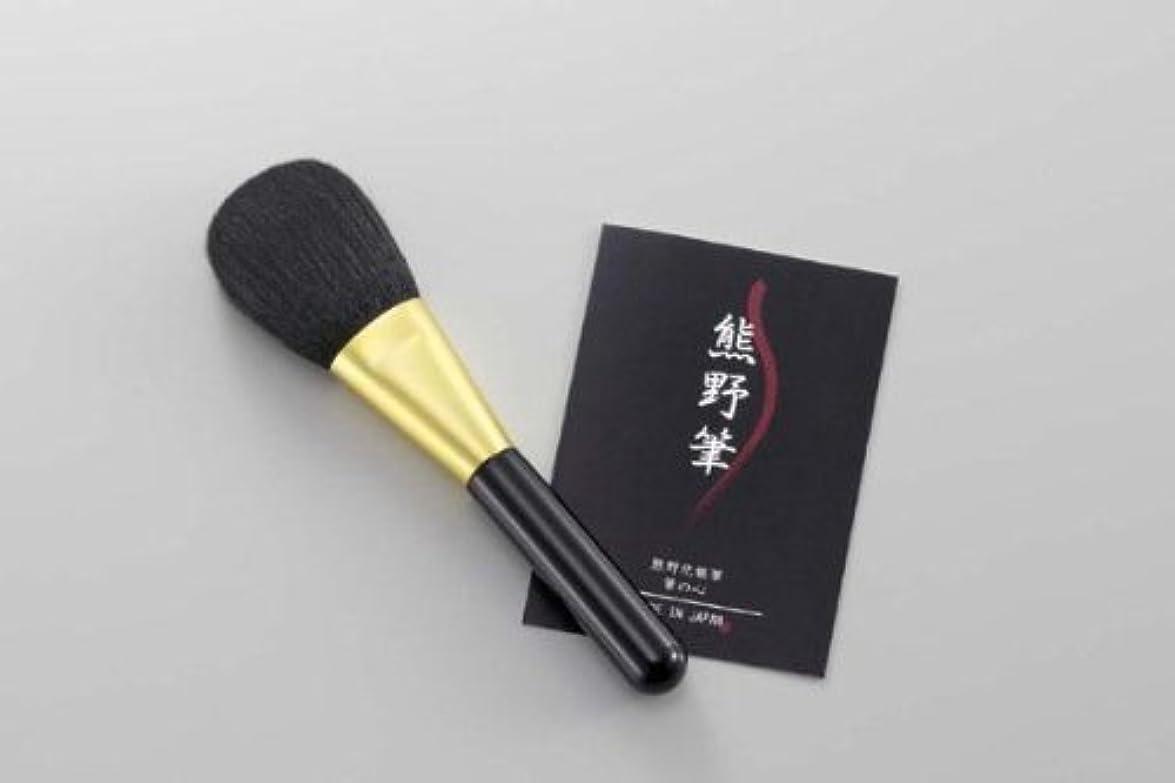 のぞき見ループ評判KFi-10K 熊野化粧筆 筆の心 フェイスブラシ
