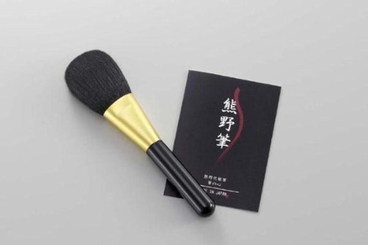 寛大さアーサーマエストロKFi-10K 熊野化粧筆 筆の心 フェイスブラシ