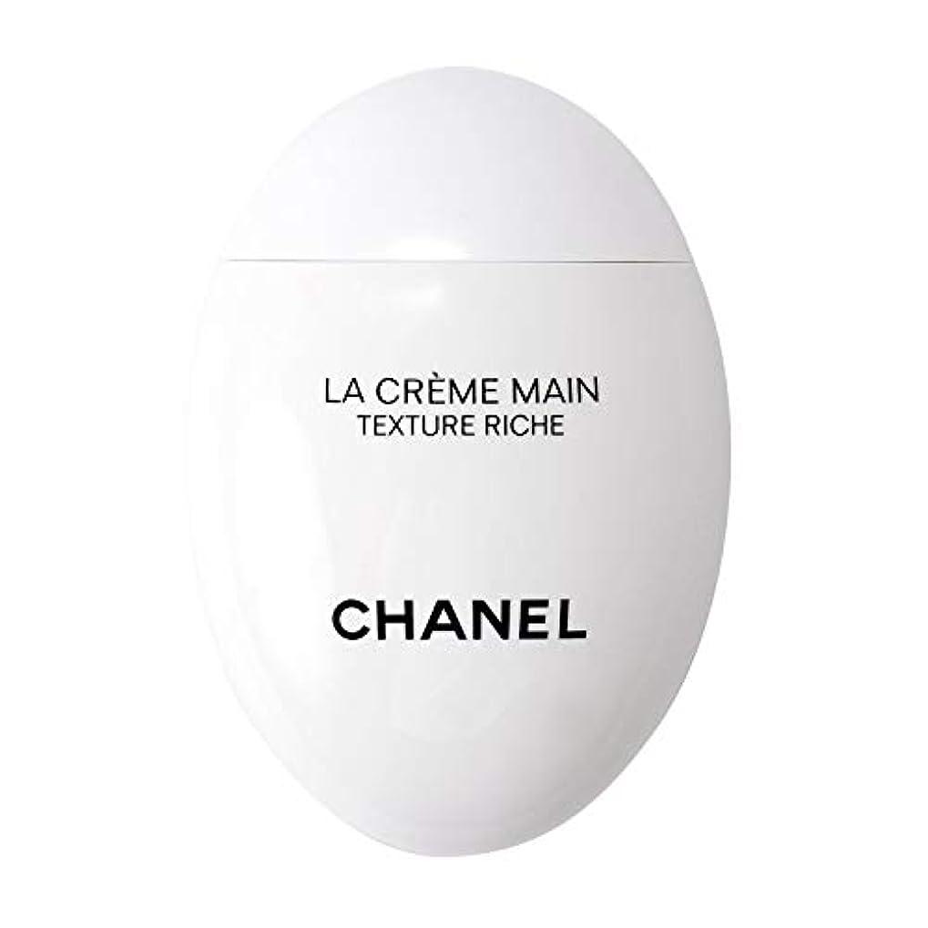 特徴ガラス捧げる[ギフトラッピング] シャネル CHANEL ハンドクリーム 50ml ラ クレーム マン ショップバッグ付き (50ml)