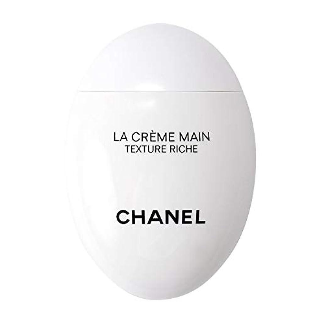 続編洞察力ずっと[ギフトラッピング] シャネル CHANEL ハンドクリーム 50ml ラ クレーム マン ショップバッグ付き (50ml)