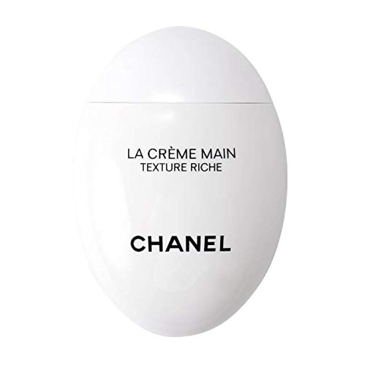 冗談でわずらわしい奨励[ギフトラッピング] シャネル CHANEL ハンドクリーム 50ml ラ クレーム マン ショップバッグ付き (50ml)