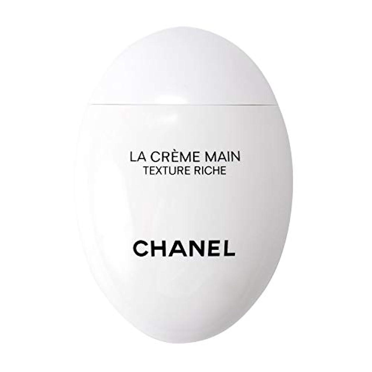 デザイナー確認してください記念品[ギフトラッピング] シャネル CHANEL ハンドクリーム 50ml ラ クレーム マン ショップバッグ付き (50ml)