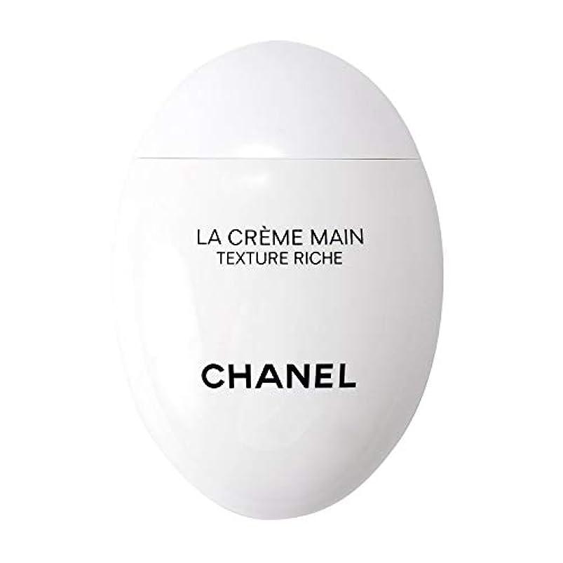サンプルふつうほうき[ギフトラッピング] シャネル CHANEL ハンドクリーム 50ml ラ クレーム マン ショップバッグ付き (50ml)