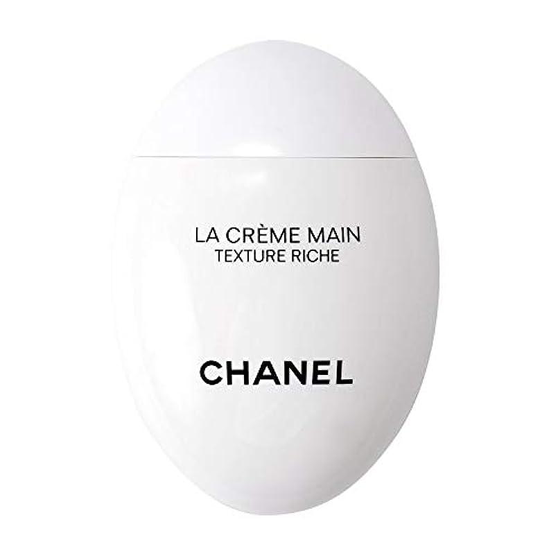 試用社会主義者イサカ[ギフトラッピング] シャネル CHANEL ハンドクリーム 50ml ラ クレーム マン ショップバッグ付き (50ml)