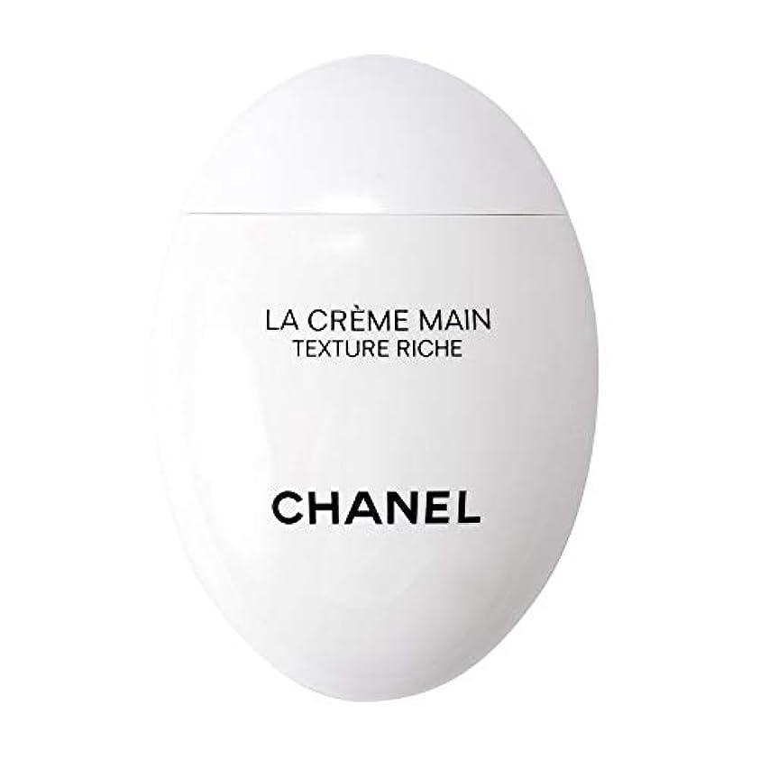 ベリ混合した平手打ち[ギフトラッピング] シャネル CHANEL ハンドクリーム 50ml ラ クレーム マン ショップバッグ付き (50ml)