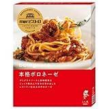 ピエトロ 洋麺屋ピエトロ 本格ボロネーゼ 130g×5箱入×(2ケース)
