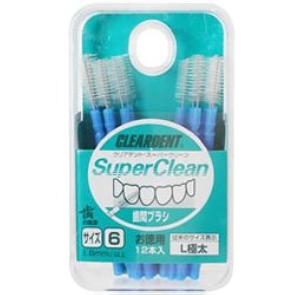 分定期的に適合【広栄社】クリアデント歯間ブラシ(お徳用) サイズ6 L 極太 12本入 ×3個セット