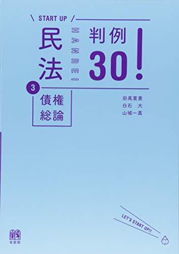 民法3債権総論 判例30! (START UP)