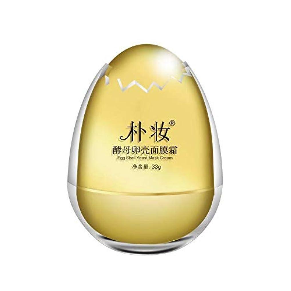 ボリューム煙ワゴン朴妆たんたんパック 酵母卵殻マスククリーム33g しっとりと た肌,シュリンクポア,しわ耐性,肌を引っ張る、