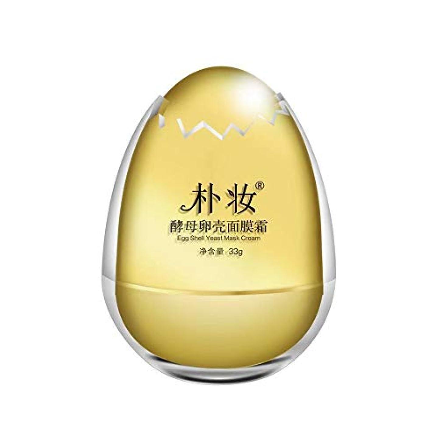 数学的な不公平火薬朴妆たんたんパック 酵母卵殻マスククリーム33g しっとりと た肌,シュリンクポア,しわ耐性,肌を引っ張る、