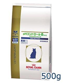 ロイヤルカナン 療法食 猫 PHコントロール0ゼロ 500g