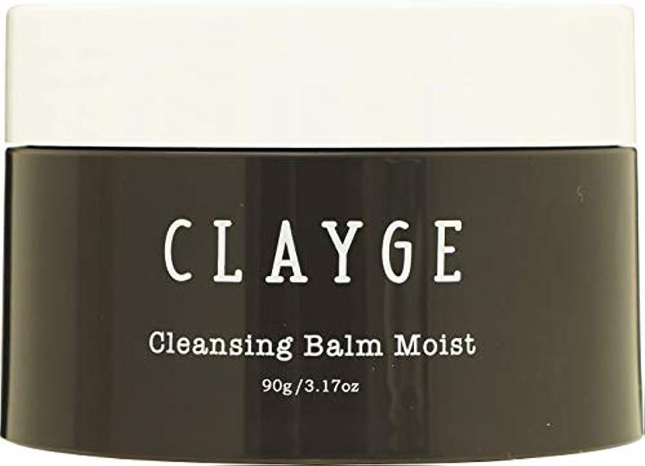 ぬいぐるみ適切な粒子CLAYGE(クレージュ) クレンジングバームモイスト 90g