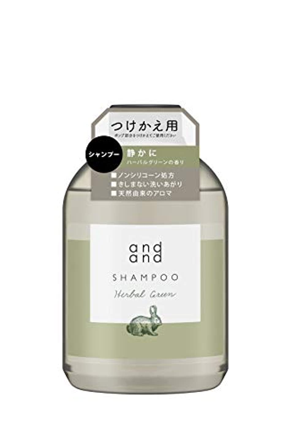 左革命ショートandand(アンドアンド) 静かに[ノンシリコーン処方] シャンプー ハーバルグリーンの香り つけかえ用 480ml
