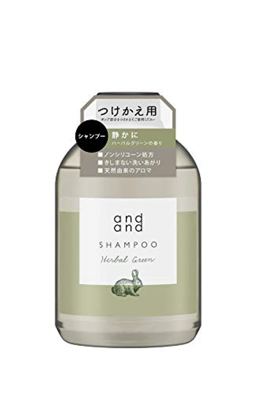第九ポケットスキームandand(アンドアンド) 静かに[ノンシリコーン処方] シャンプー ハーバルグリーンの香り つけかえ用 480ml
