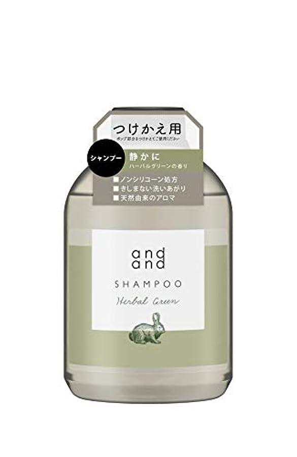 スクラップ広大な日付andand(アンドアンド) 静かに[ノンシリコーン処方] シャンプー ハーバルグリーンの香り つけかえ用 480ml