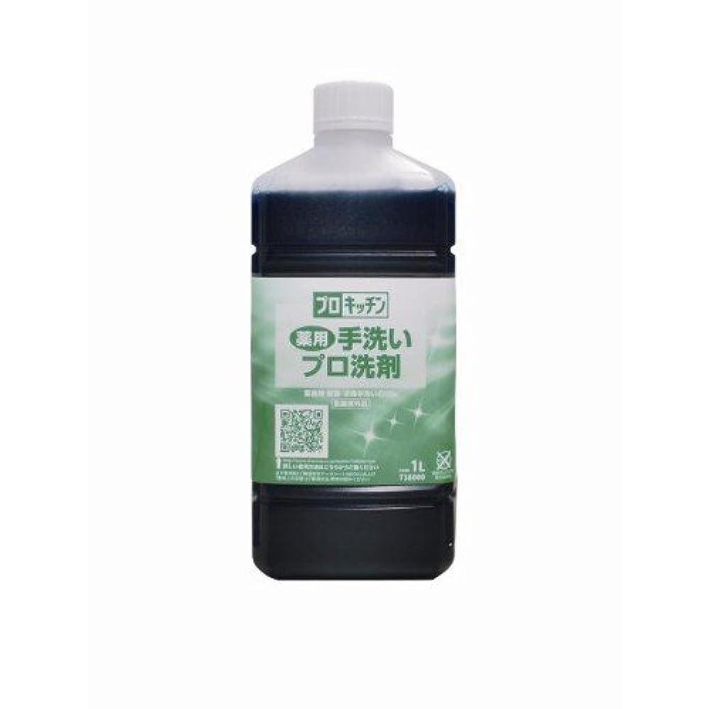 しかしながら再生可能主権者薬用手洗いプロ洗剤 1L