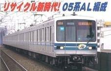 Nゲージ A5022 東京メトロ 05系「アルミ・リサイクルカー」増結4両セット