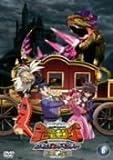 古代王者 恐竜キング Dキッズ・アドベンチャー 翼竜伝説 8[DVD]