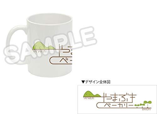 BanG Dream! やまぶきベーカリー マグカップ