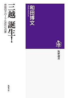 三越 誕生!: 帝国のデパートと近代化の夢 (筑摩選書 183)