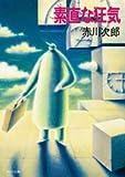 素直な狂気 (角川文庫)