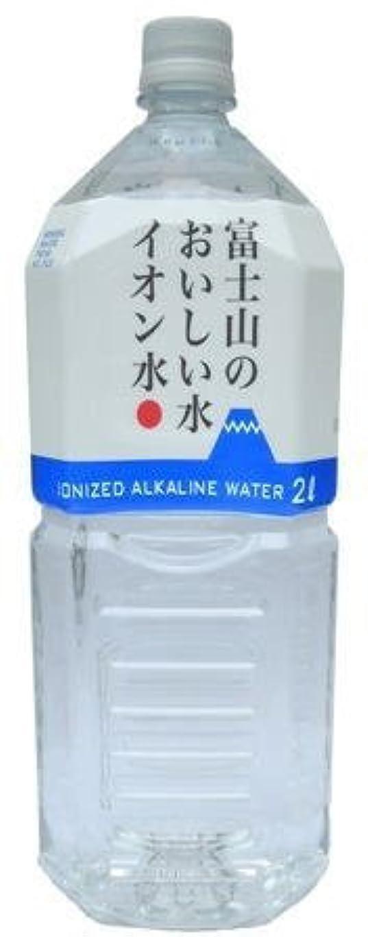 匿名努力する推定する富士山のおいしい水 イオン水 2000ml×6本
