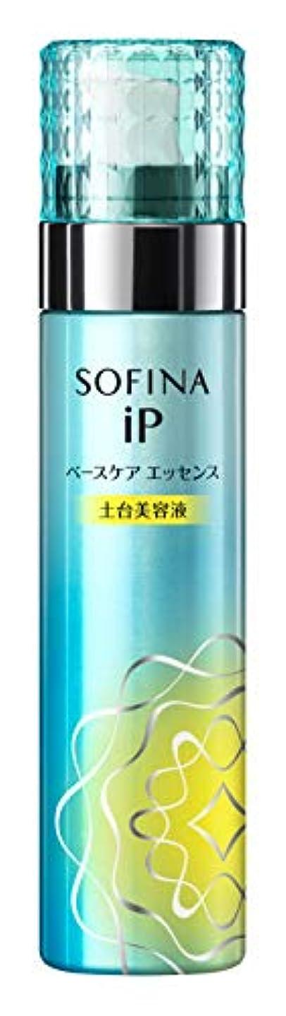 ストッキング若い取り消すソフィーナ iP(アイピー) ベースケア エッセンス 本体 90g 土台美容液