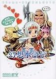 幻想水滸伝V 4コマアンソロジーコミック 2 (ブロスコミックスEX)