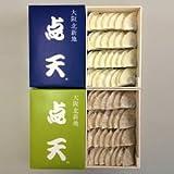 【点天 】ひとくち餃子 味くらべセット(ひとくち餃子30個×1、しそ餃子30個×1)