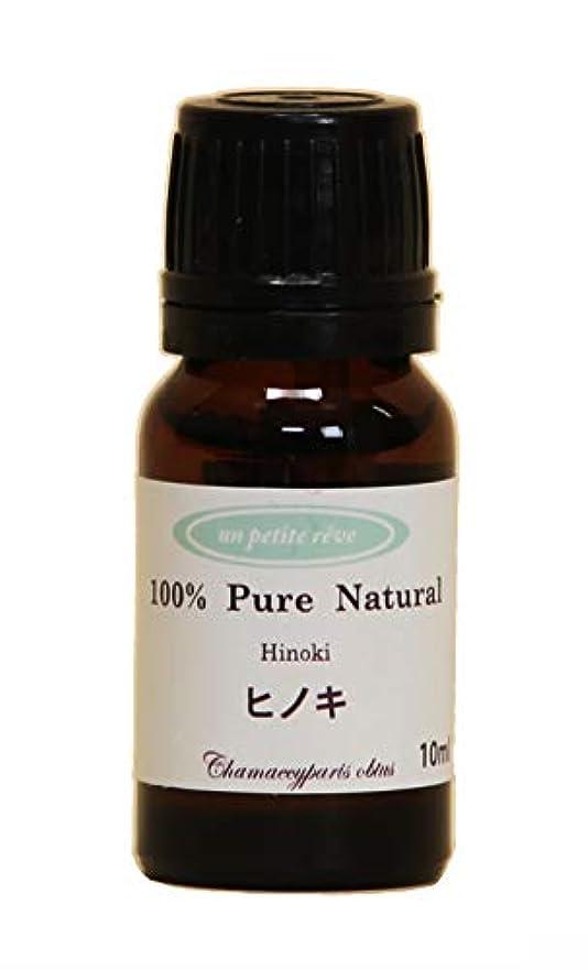 騒シャックル摘むヒノキ 10ml 100%天然アロマエッセンシャルオイル(精油)