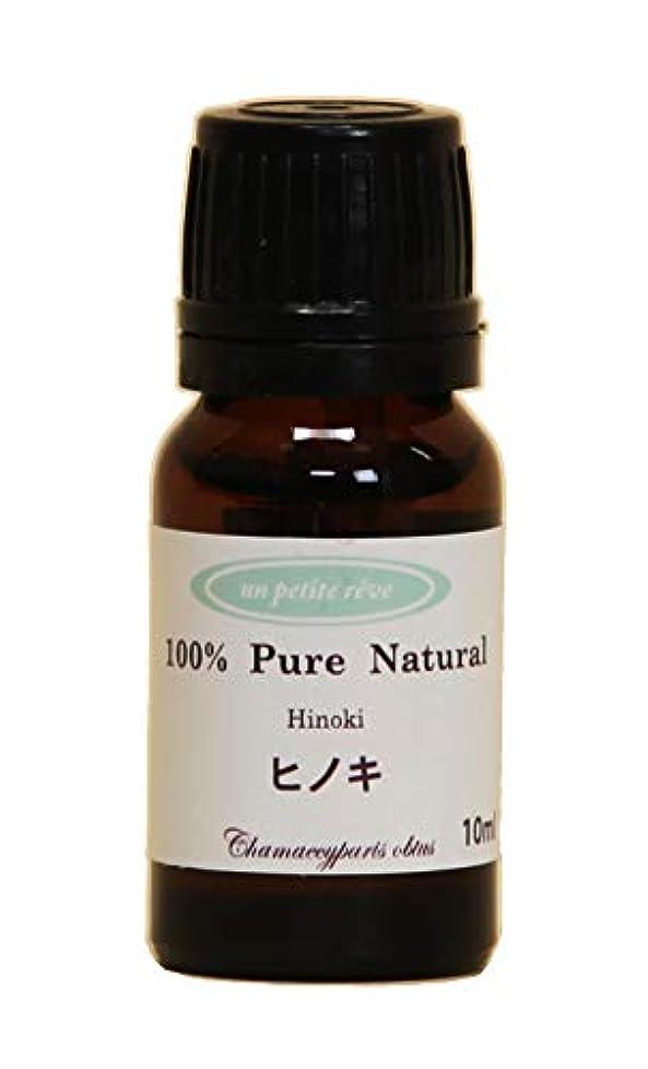 ストローク復活させる申し立てるヒノキ 10ml 100%天然アロマエッセンシャルオイル(精油)
