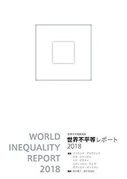 世界不平等レポート2018