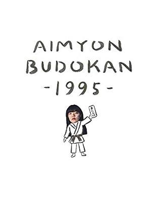 【メーカー特典あり】AIMYON BUDOKAN -1995-[初回限定盤](BD)(A5クリアファイル付) [Blu-ray]