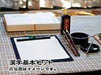 大房鐡陽先生推奨 漢字基本セット