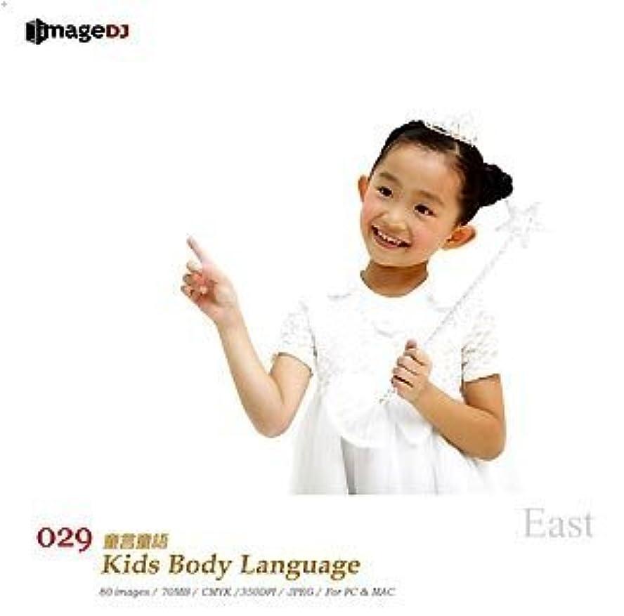 依存するおじさん補正EAST vol.29 子供の身ぶり Kids Body Language