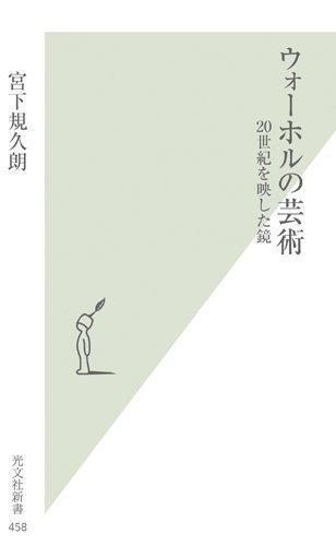 ウォーホルの芸術 20世紀を映した鏡 (光文社新書)の詳細を見る