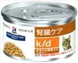 プリスクリプションダイエット 猫用 k/d 腎臓ケア チキン&野菜入りシチュー 82g×24缶
