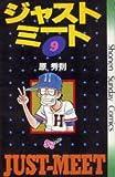 ジャストミート 9 (少年サンデーコミックス)